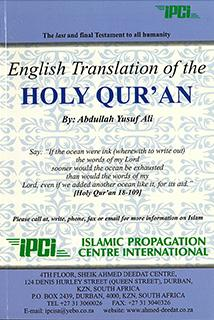 English Translation of the Holy Qur'an by Abdullah Yusuf Ali