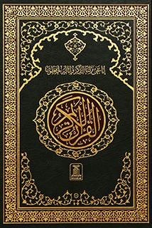 Quraan - Hardcover, 15 Line