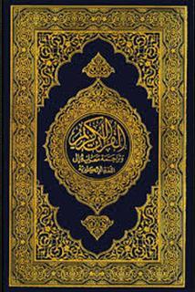 Quraan - Hardcover, 13 Line